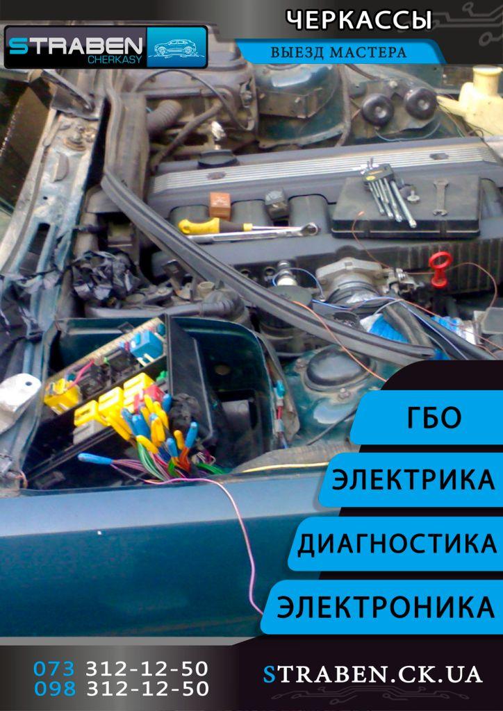 Автоэлектрика и автодиагностика