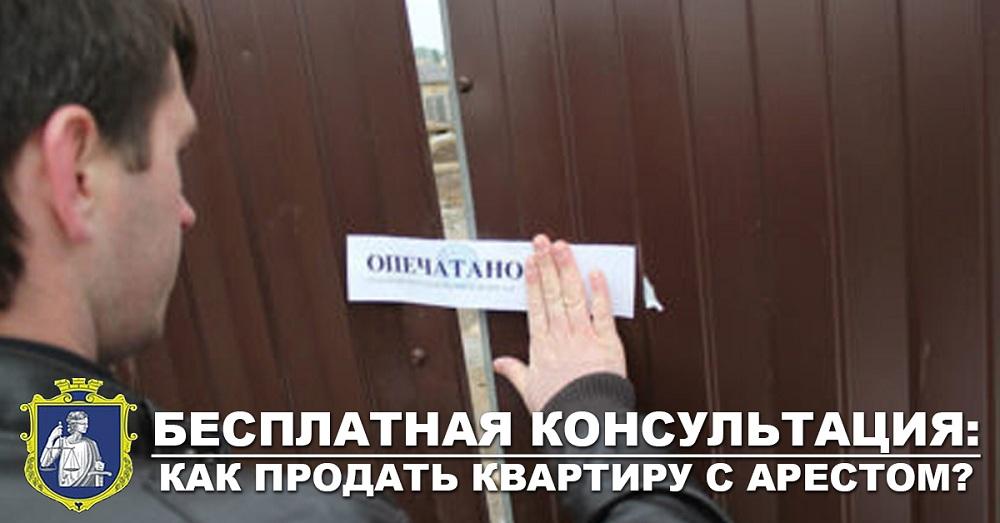 Срочный выкуп квартир и комнат в Одессе. Помощь с документами. Оплата долгов. Бесплатная консультация юриста.