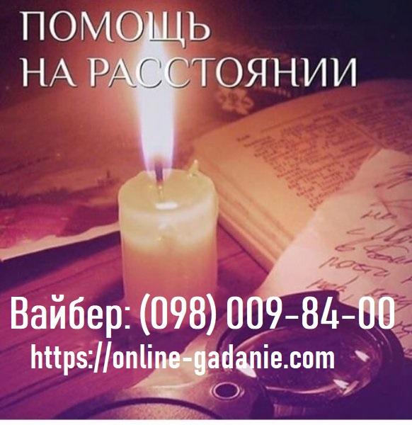 Реальная помощь ЭКСТРАСЕНСА. Онлайн Гадание.