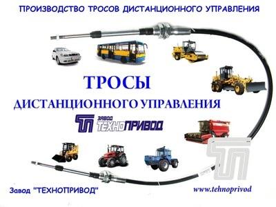 Тросы дистанционного управления: кпп,тнвд,гст,газа тормоза;автобусов комбайнов тракторов Завод Технопривод