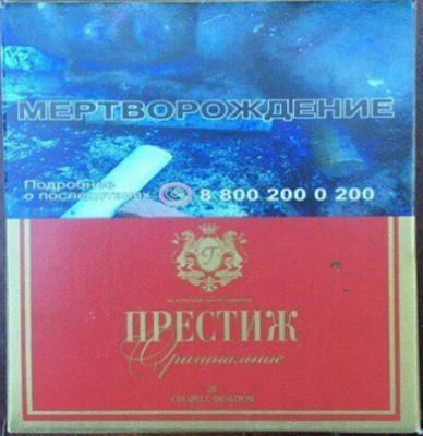 Cигареты Престиж с Фильтром оптовая цена - 260.00$1