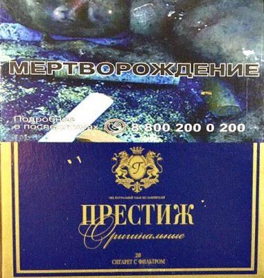 Cигареты Престиж с Фильтром оптовая цена - 260.00$2