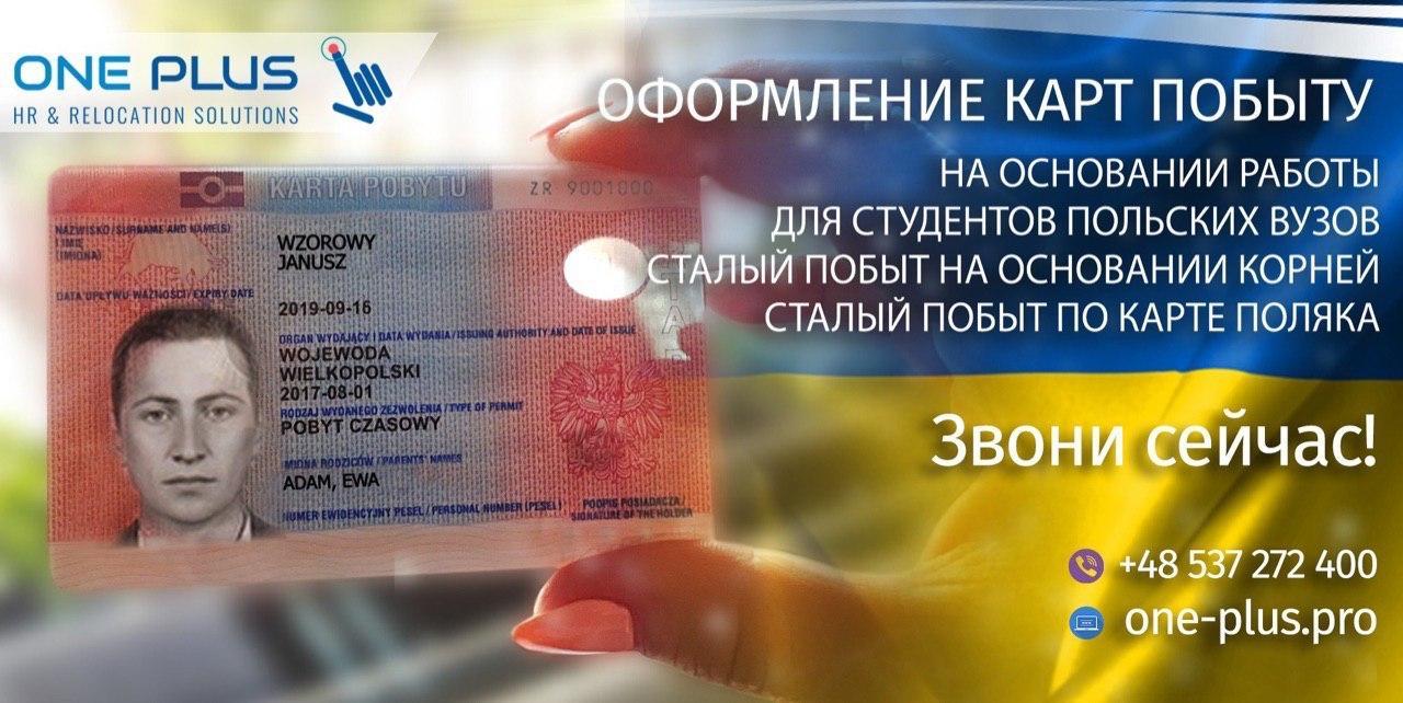 Регистрация автомобиля в Польше / Rejestracja pojazdu