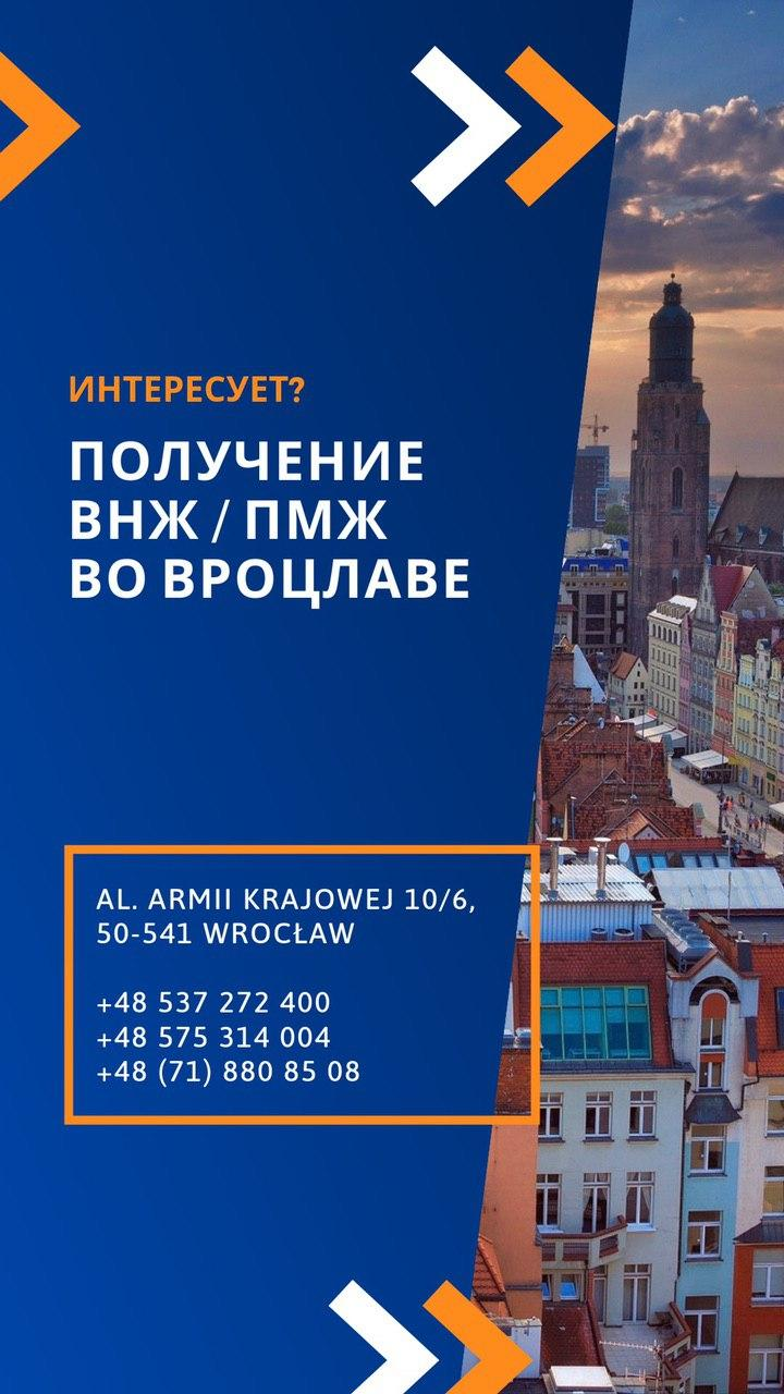 Оформить карту сталего побыта / stały pobyt во Вроцлаве
