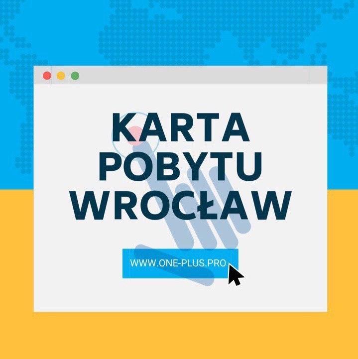 Получить красную печать в заграничный паспорт во Вроцлаве