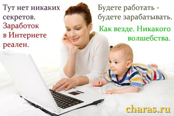 Работа для женщин (дистанционно)