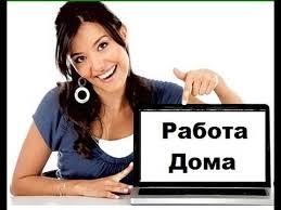 Работа для женщин (не требуется опыт)