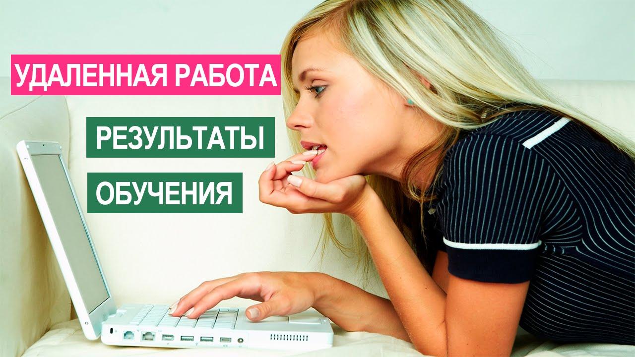 Женщины для удаленной работы