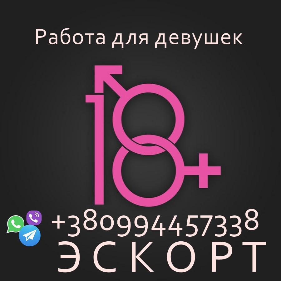Работа для девушек- Эскорт