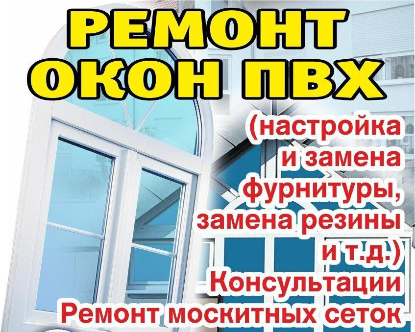Ремонт окон и дверей в Одессе.