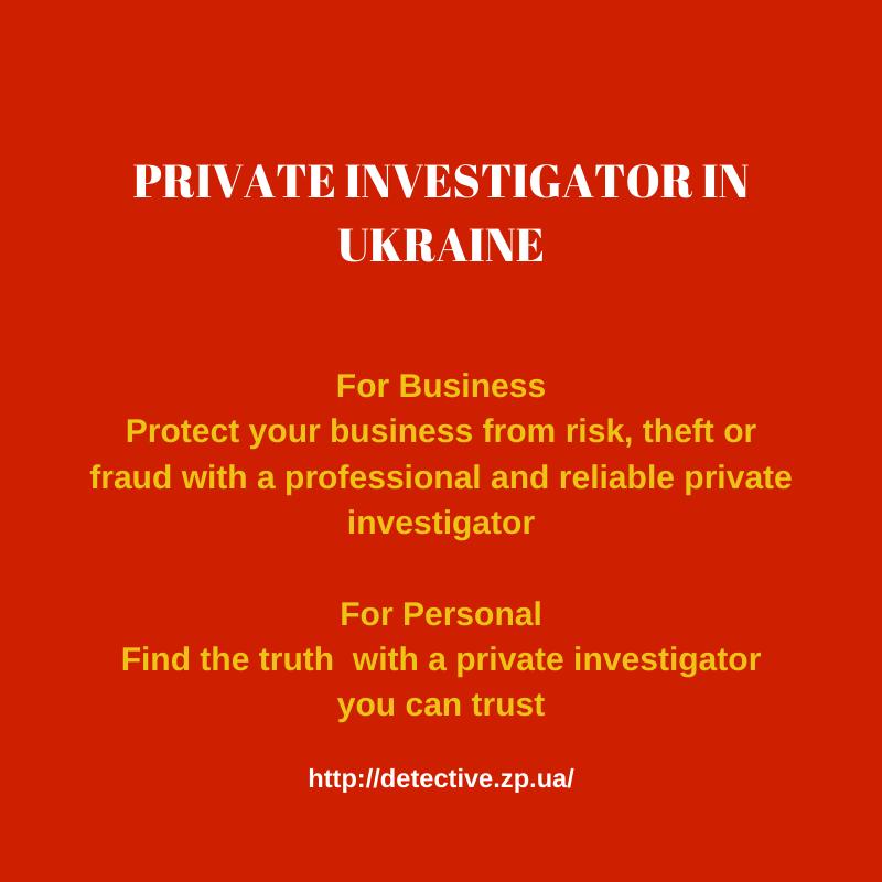 Ищете детективное агентство|частного детектива в Украине?