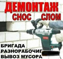 Демонтажные работы любой сложности в Киеве. Недорого
