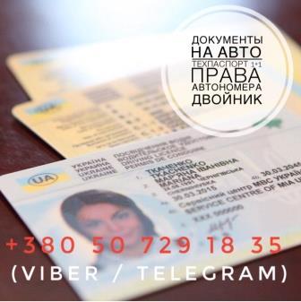 Документы на авто: техпаспорт, водительское удостоверение (права) любых категорий, техпаспорт двойник (1+1)