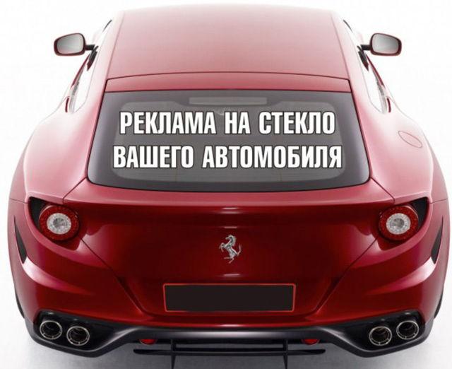 Размещение рекламы на автомобиле за деньги