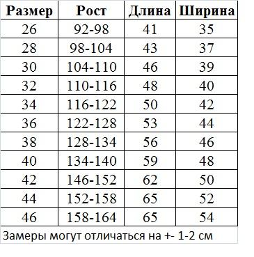 Двухсторонние жилеты от 1,5 до 15 лет1