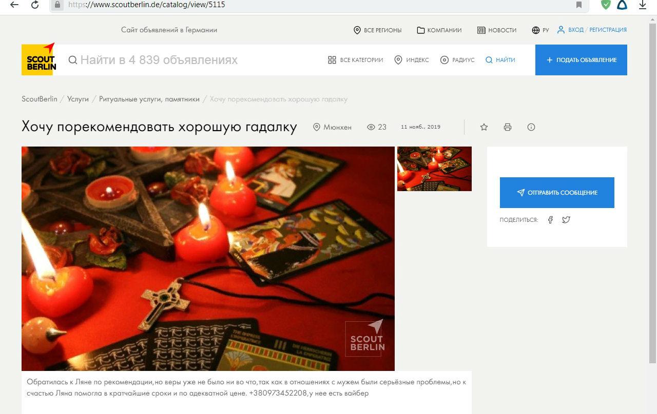 Рекомендую ГАДАЛКУ ЛЯНУ