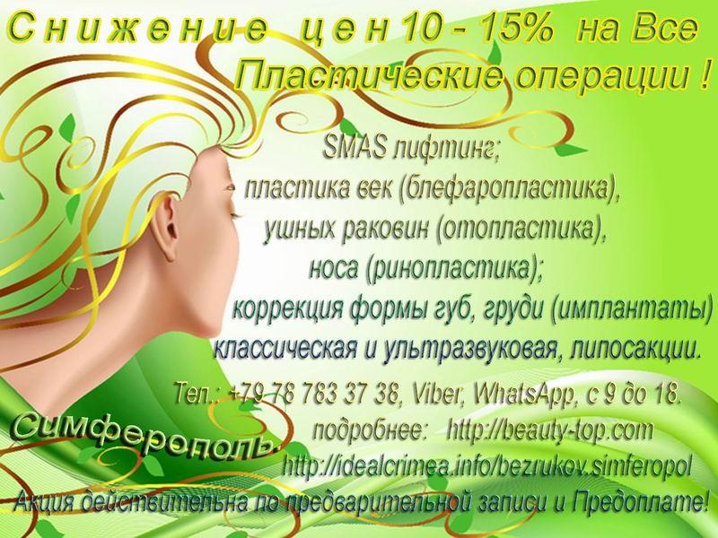 Акция! Скидка 10 %  на Все виды Пластических операций Симферополь