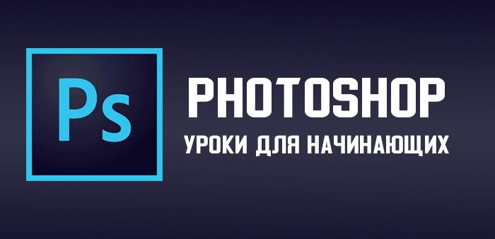 Обучаю основам работы в программе PHOTOSHOP