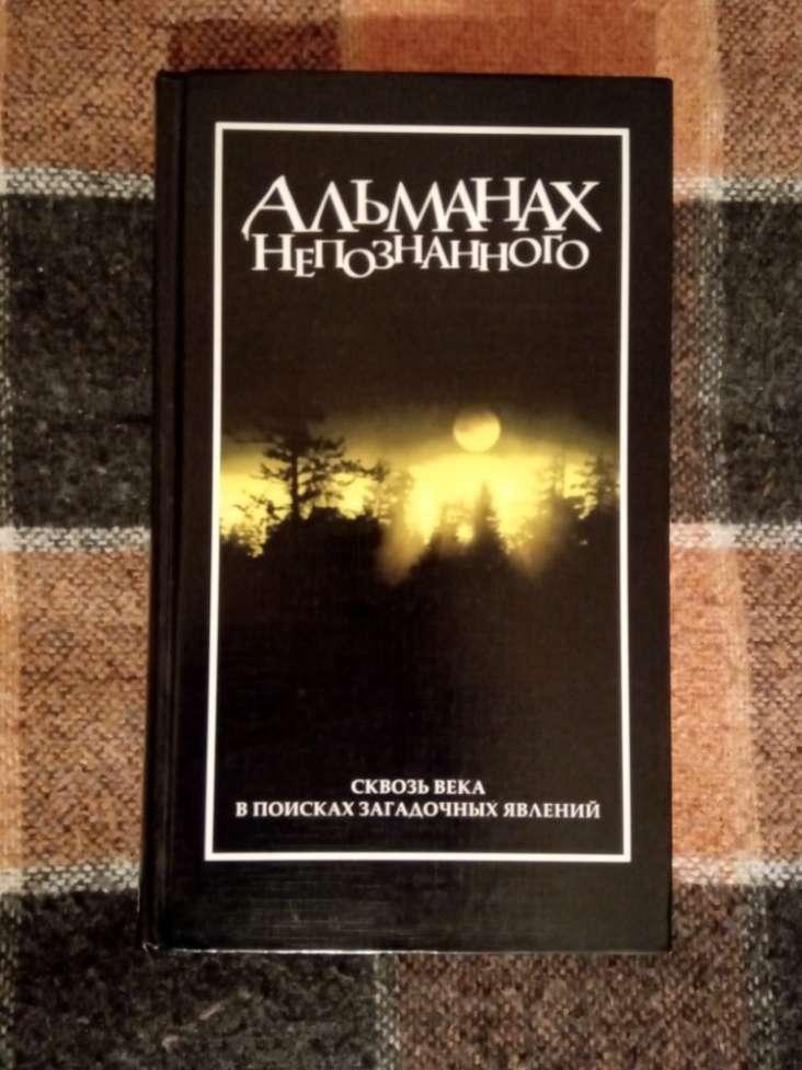 Книга Альманах непознанного