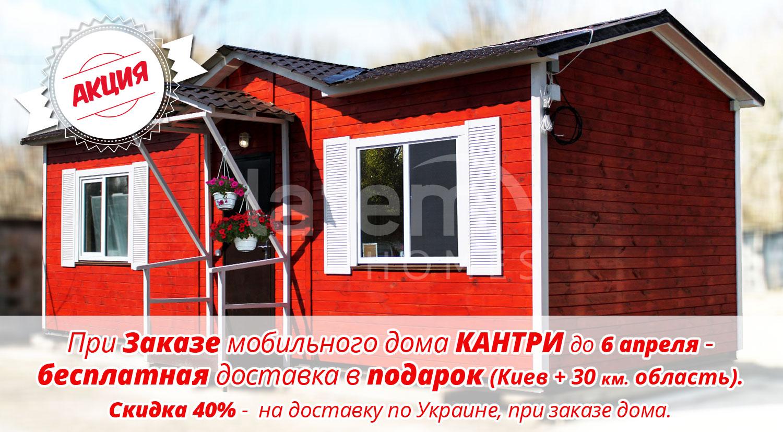 """Мобильный дом """"Кантри"""" 33,3м2"""