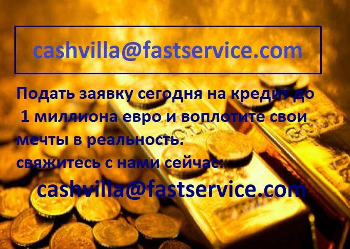 Вам нужен срочный кредит сегодня?