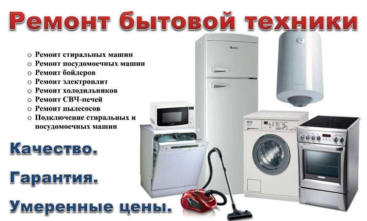 Ремонт стиральных машин и бойлеров. Вызов мастера в любой район города