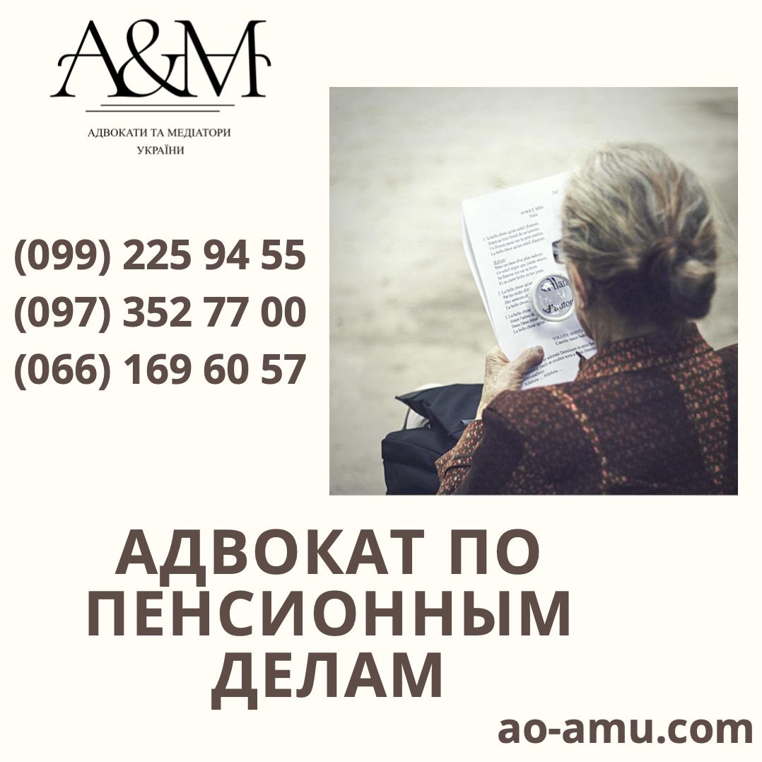 Адвокат по пенсионным делам, юрист Харьков