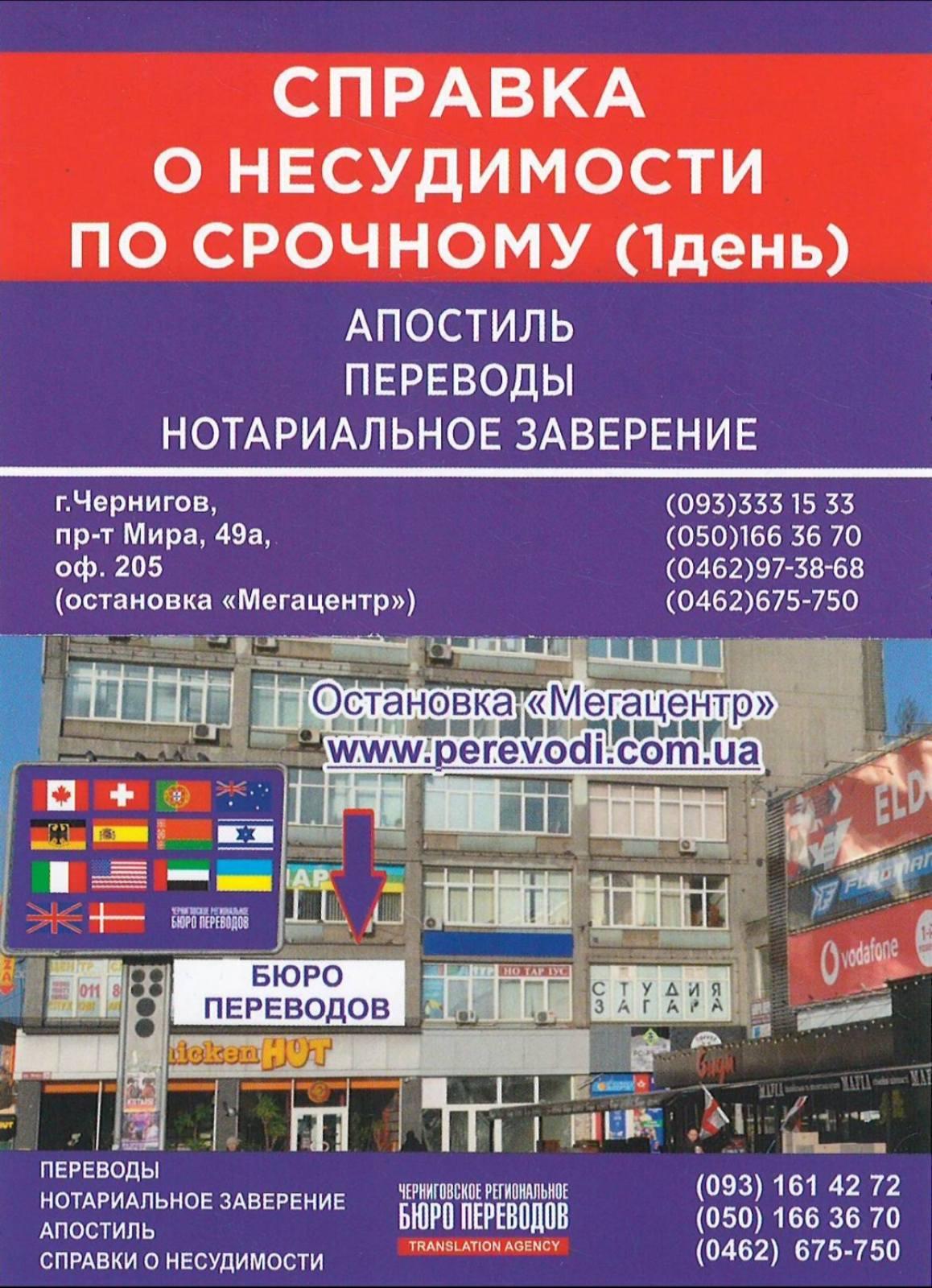 заказать справку о несудимости в городе Чернигов