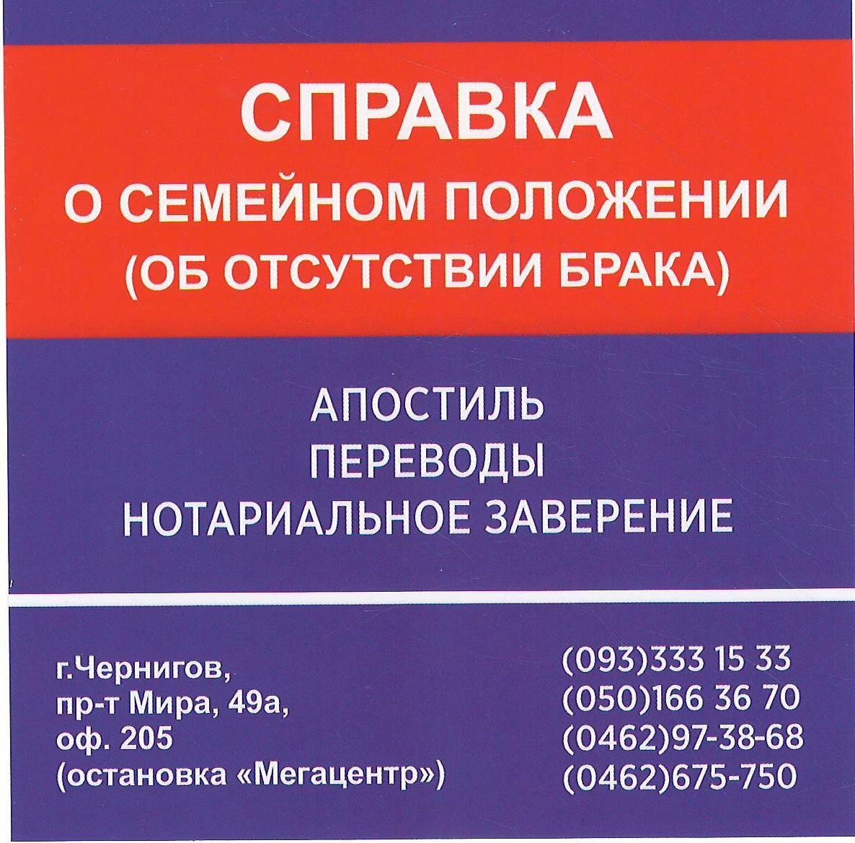 Перевести справку о семейном положении в городе Чернигов