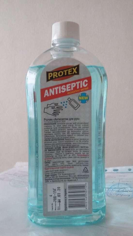 Антисептик для рук, дезинфекции поверхностей