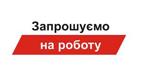 Домработница. Кировоград