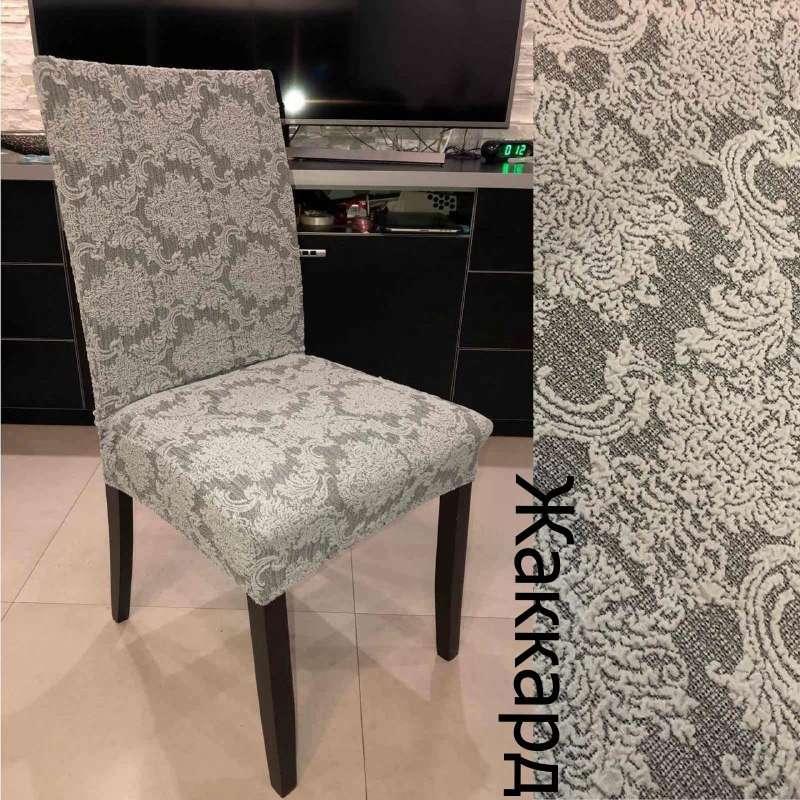 Чехлы на стулья, чехлы для стульев. Турция. Жаккардовые, Соты, Италия