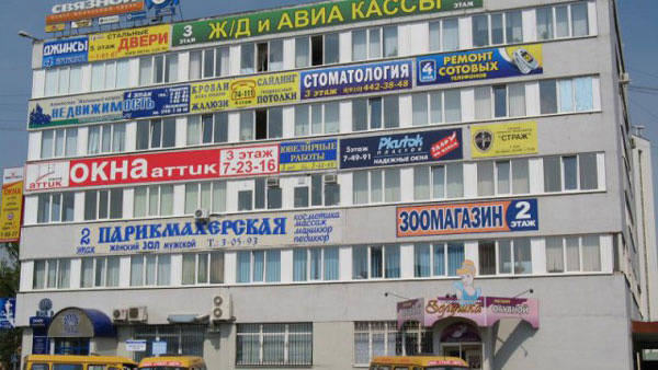Баннерная реклама у Вас на балконе, магазине , заборе.