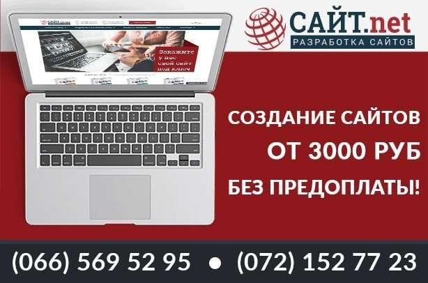 Cоздание, разработка, продвижение сайтов, интернет магазинов