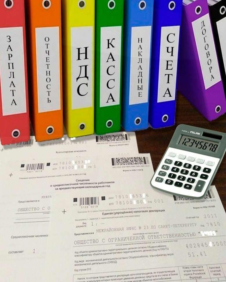 Бухгалтерские услуги ВСЕМ группам: ФОП, ФЛП, СПД, ЧП, ООО