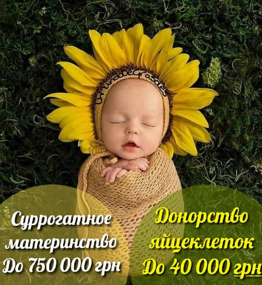 Центр суррогатного материнства «HappyMama»
