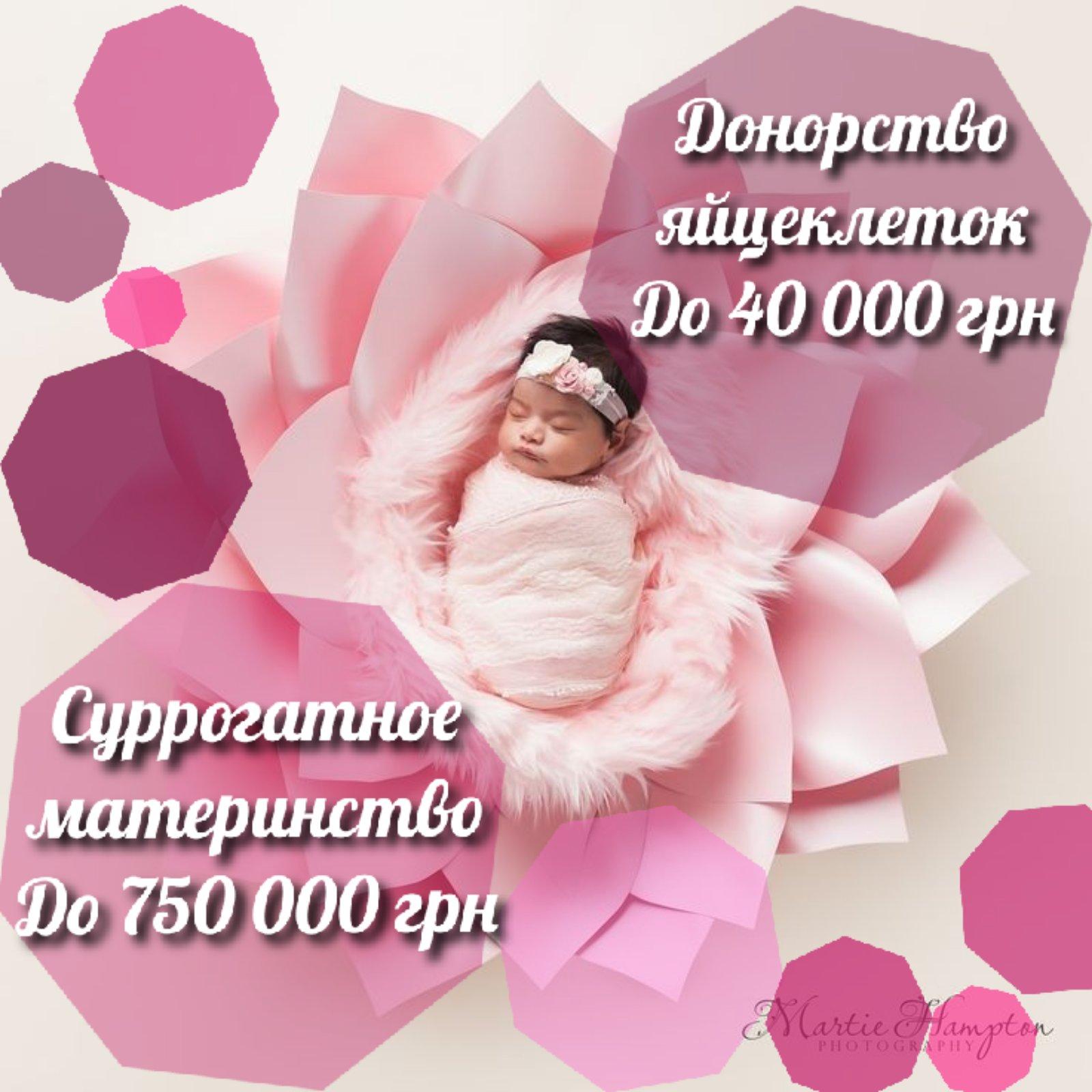 ✅  Клиника репродукции «ХеппиМама»  Чернигов.