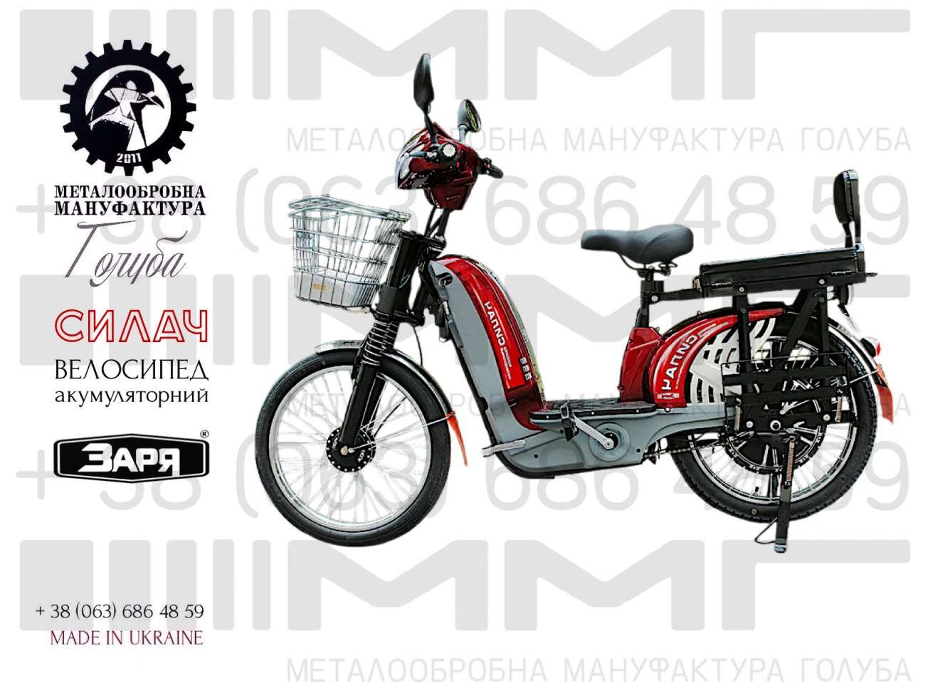 Електровелосипед Заря Силач