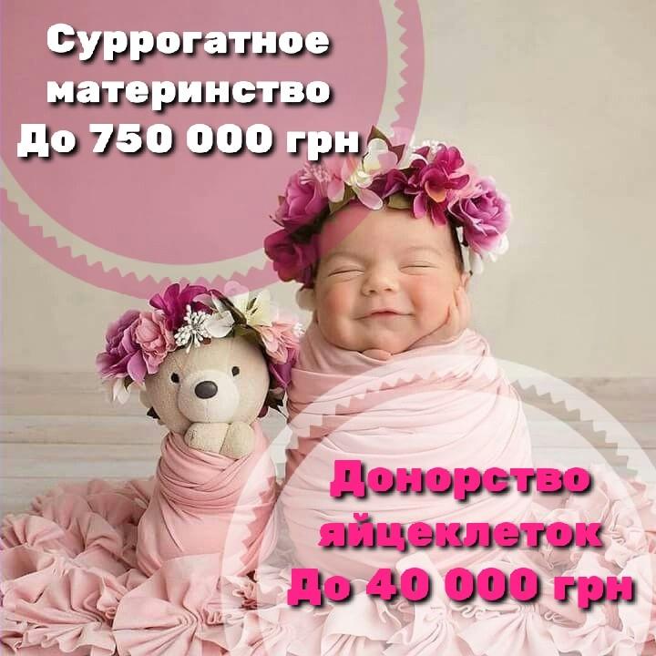 ✅ ХеппиМама || Центр Репродукции || Стать суррогатной мамой Винница || До 750 000 грн