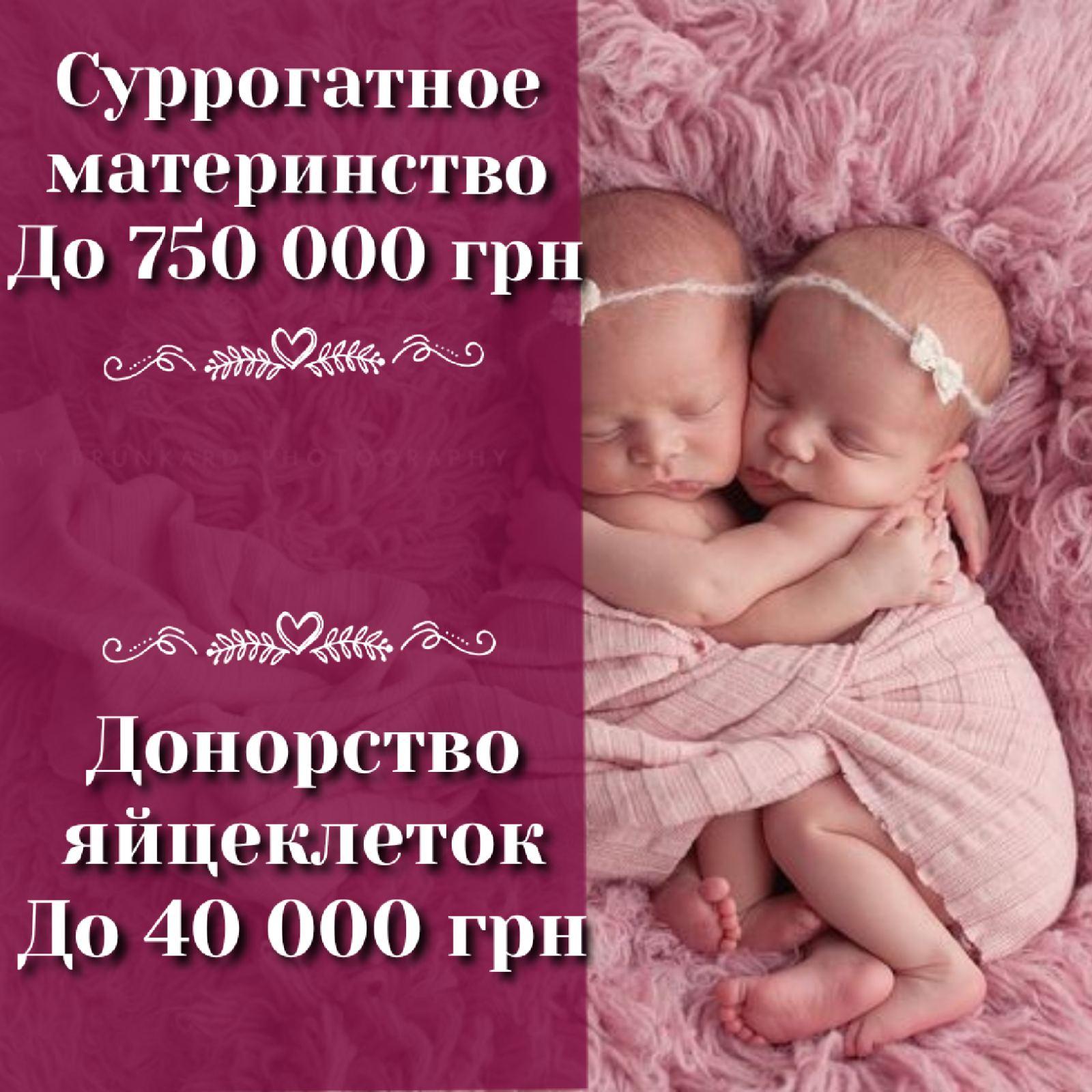 Центр репродукции «Хэппи Мама» Суррогатное Материнство до 750 000 грн.