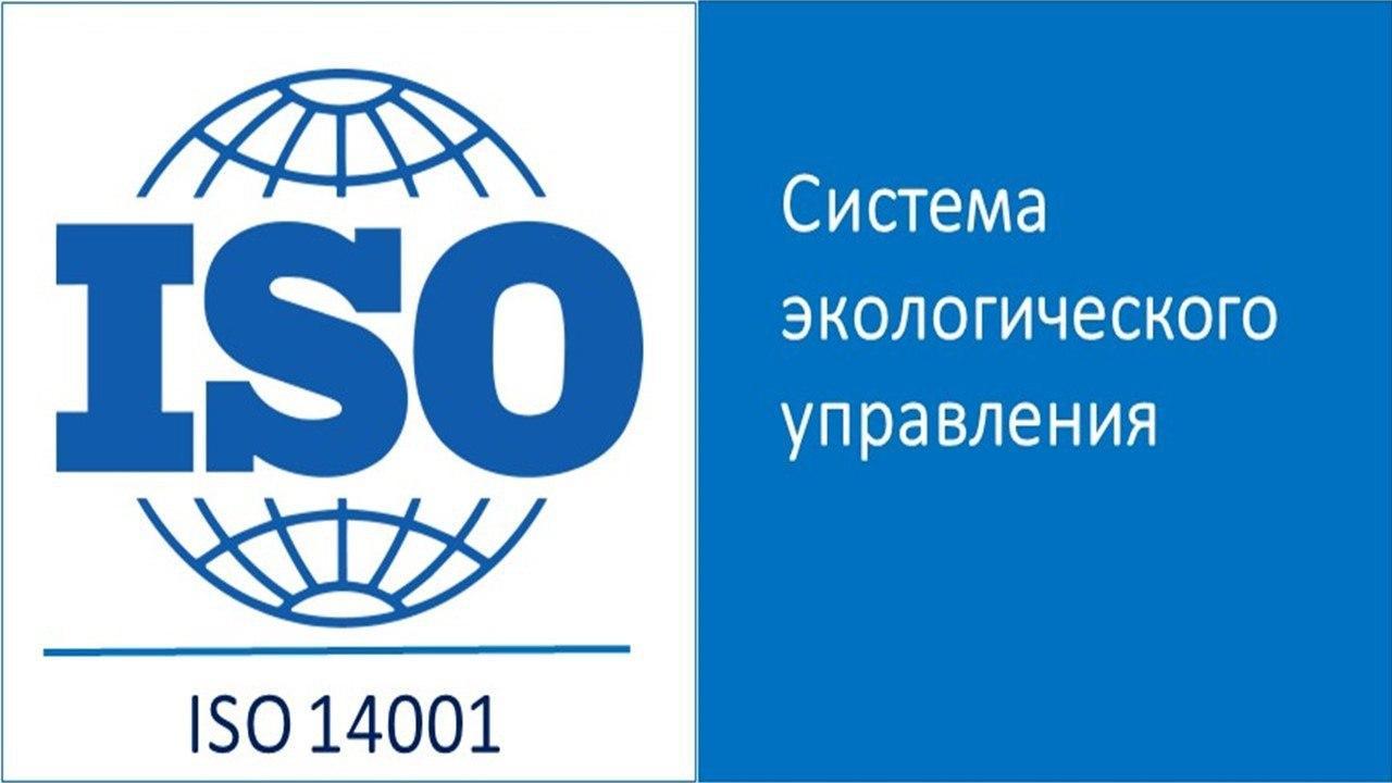 Сертификат на систему экологического управления ISO 14001