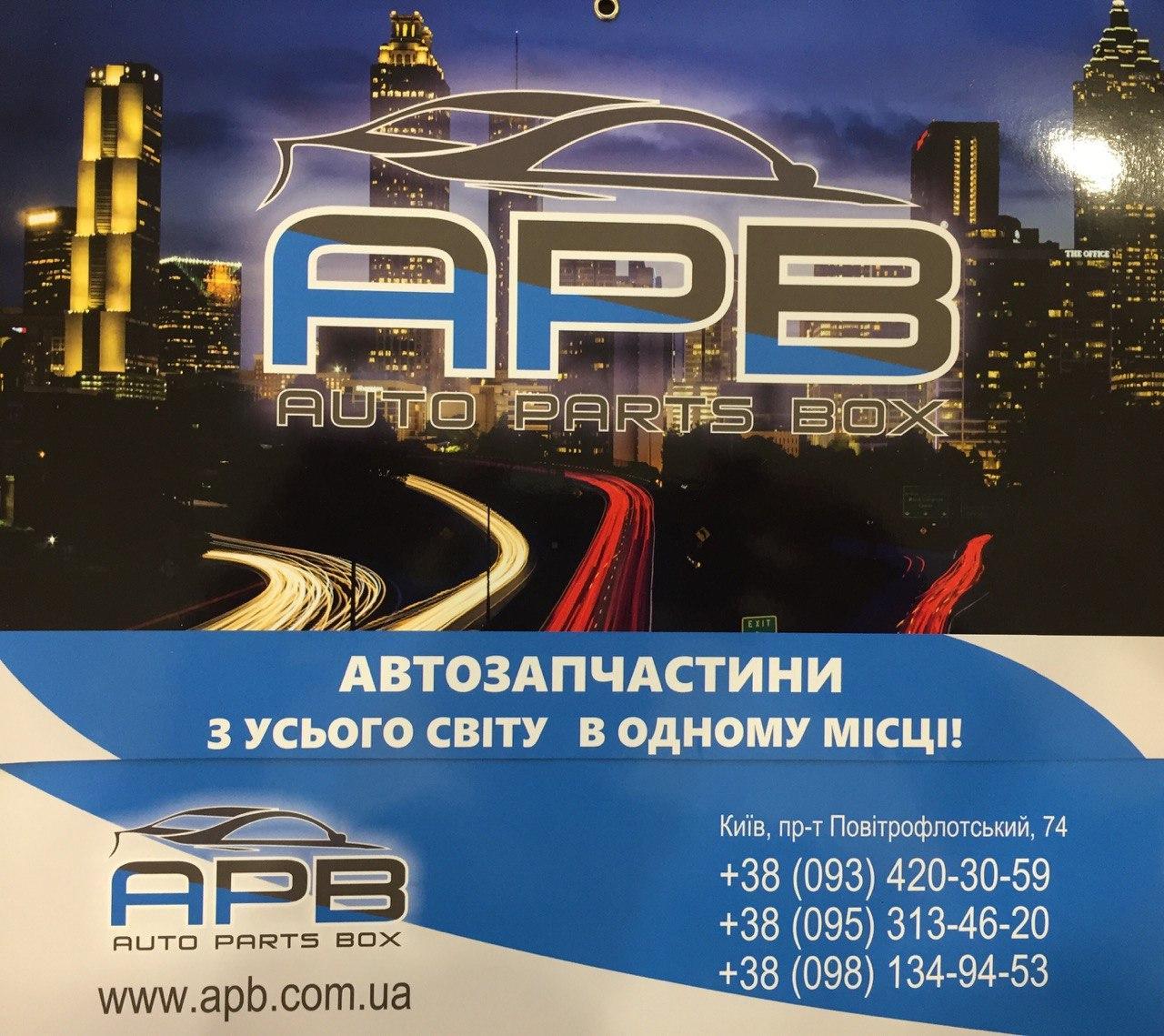 Інтернет-магазин автозапчастин APB https://apb.com.ua/