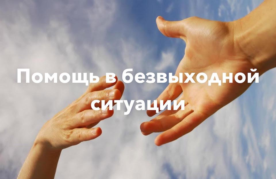 Помощь экстрасенс, целитель, энергоказуолог