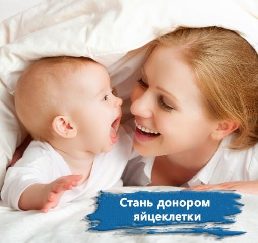 Стать донором яйцеклеток Кропивницкий.