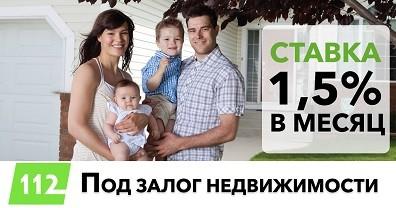 Кредит под залог недвижимости за 1 час с любой кредитной историей.