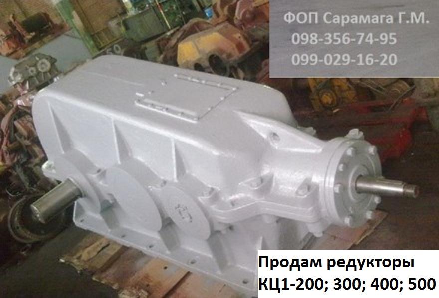Продам Коническо - цилиндрический одноступенчатый редуктор КЦ1-200, КЦ1-250, КЦ1-300, КЦ1-400, КЦ1-500
