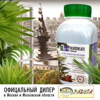 Фульвохелат для Пальм и Декоративно-Лиственных 250 мл