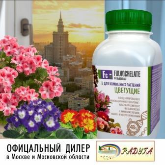 Фульвохелат для комнатных Цветущих растений 250 мл