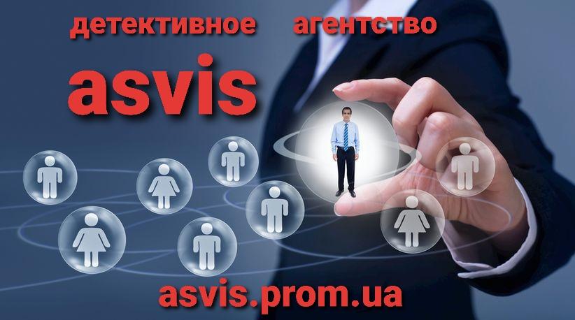 Агентство детективов Asvis