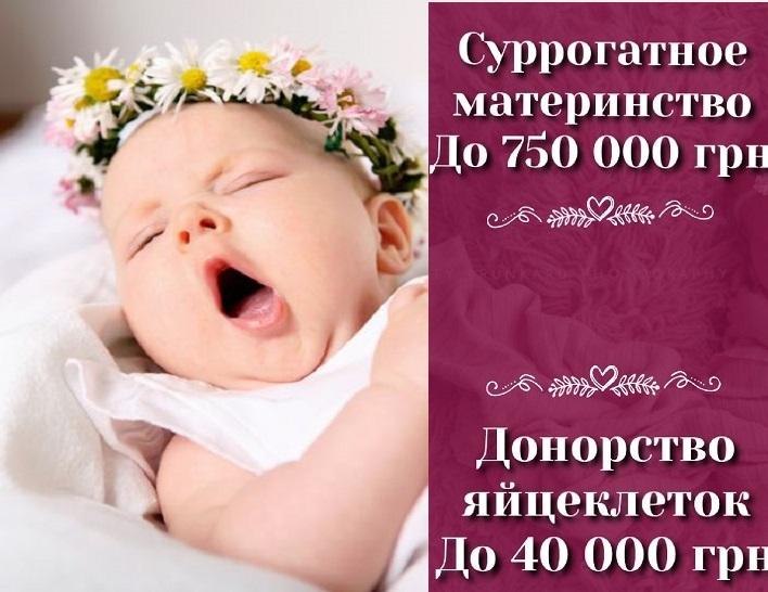 """Стать суррогатной мамой Мелитополь. """"SURmamka"""""""